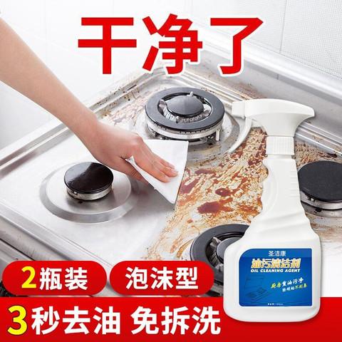 圣洁康 油烟机清洗剂免拆洗去油污厨房泡沫油烟净