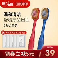 EBISU 惠百施 宽头牙刷组合  6列54孔  软毛1支+超软毛1支