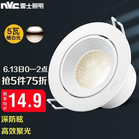 NVC Lighting 雷士照明 雷士(NVC) LED射灯 筒灯天花灯 白光4000K 开孔8.5-9.5厘米 E-NLED166