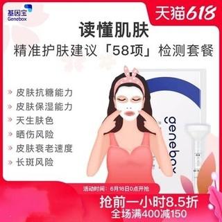 基因宝基础肤色肤质抗衰皮肤问题等58项基因检测