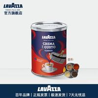 LAVAZZA 拉瓦萨 经典浓醇咖啡粉罐装 250g
