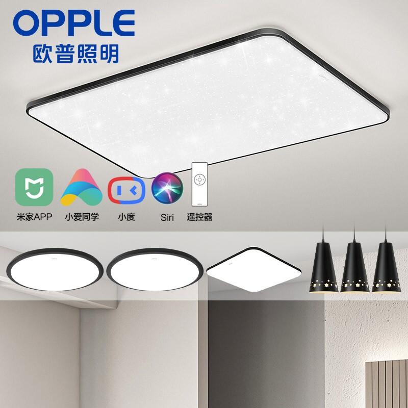 OPPLE 欧普照明 LED吸顶灯5灯套餐 24W+21W+23W