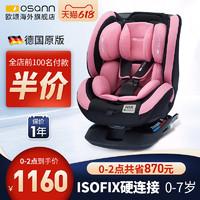 Osann 欧颂 NIK 尼克巴巴 儿童安全座椅 0-4-7岁(前2小时)
