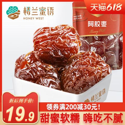 特产蜜饯阿胶枣无核红枣休闲零食