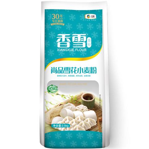 香雪 面粉 尚品雪花粉  中粮出品 中筋面粉 适合馒头包子面条饺子馄饨等 2.5kg