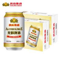 YANJING BEER 燕京啤酒 无醇低度黄啤330ml*48听*2箱