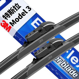 3M 蓝钻雨刮器雨刷无骨雨刮片特斯拉Model 3专用无骨汽车雨刮片24/18(一对)