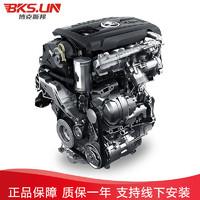 SAIC VOLKSWAGEN 上汽大众 适用大众ea888迈腾1.8T途观LA6LQ7Q5A4L昊锐2.0T途昂2.5T奥迪CC发动机总成 全新大众EA888 1.8T 二代发动机