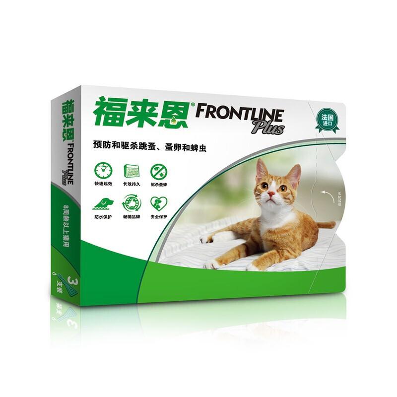 FRONTLINE 福来恩 驱虫滴剂 猫用 3只装