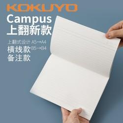 KOKUYO 国誉 日本国誉上翻式笔记本A4对折B5无线装订横翻本8mm备注课堂胶装笔记本学生用练习本子办公用记事本日记本A5/B5