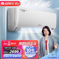 GREE 格力 大1匹 云佳 新一级能效 变频冷暖 自清洁 壁挂式空调挂机KFR-26GW/NhGc1B以旧换新