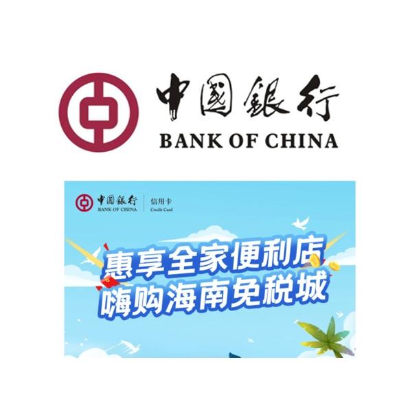 中国银行 X 海南免税城、全家便利店  信用卡专享优惠