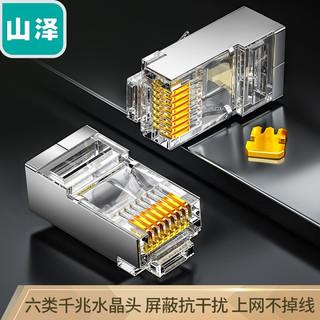 SAMZHE 山泽 工程级六类千兆网络屏蔽水晶头 10个/盒 RJ45网线8P8C网线接头 FTP铜壳PB6010