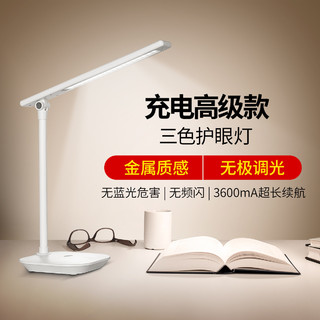 NVC Lighting 雷士照明 LED阅读台灯地摊灯夜市灯阅读床头灯充插台灯