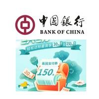 中国银行 资产提升有好礼