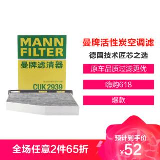 MANNFILTER 曼牌滤清器 曼牌(MANN)活性炭空调滤CUK2939适配高尔夫6/速腾/迈腾/CC/帕萨特/途安/途观/夏朗/明锐/速派/A3