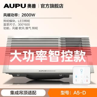 AUPU 奥普 普通集成吊顶风暖型浴霸A5-D 自动沐浴升级2600W大功率 300*600