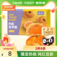 嘉瑶 肉松蛋黄酥6枚雪媚娘麻薯早餐蛋糕点心网红面包零食