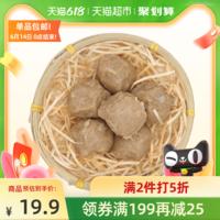HONDO BEEF 恒都牛肉 恒都牛丸牛肉丸200g重庆火锅食材家庭聚餐便捷速食无淀粉