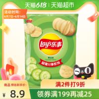 Lay's 乐事 薯片黄瓜味135g零食小吃休闲食品明星同款送女友