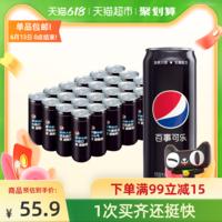 PEPSI 百事 可乐无糖碳酸细长罐宅家囤货(新老包装随机发货)330mL*24罐