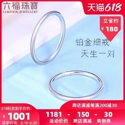 六福珠宝 铂金戒指男女款对戒Pt950白金戒指素圈戒计价F63TBPR0011