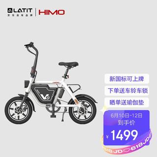 LATIT 喜摩(HIMO)新国标电动车折叠代驾外卖成人助力自行车锂电池迷你电单车电瓶车Ve白色