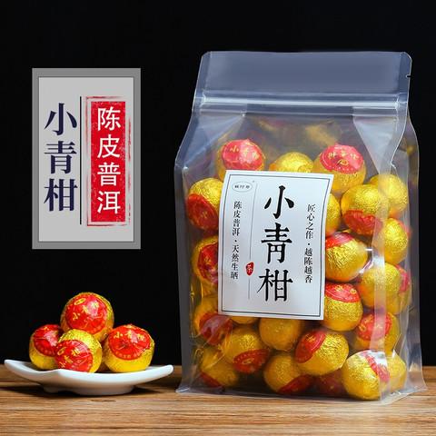 蘇阿哥 小青柑普洱茶叶 250g