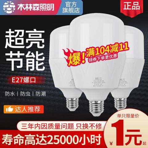 木林森照明大功率led灯泡e27螺口家用节能灯超亮白光工厂车间照明