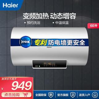 Haier 海尔 电热水器50/60/80升家用储水式 一级能效节能保温 变频速热遥控预约大水量洗澡 EC6002-MC3