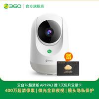 360 AP1PA3 智能云台摄像头