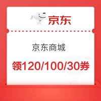 京东商城  满199-120/239-120/190-100/150-30元优惠券