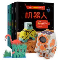 京东PLUS会员:《我的立体思维玩具书》(4册)