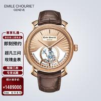 Emile Chouriet 艾米龙 瑞士手表 智慧系列三问表手动机械表18K玫瑰金表鳄鱼皮带男表