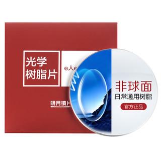 明月镜片官方旗舰1.74超薄非球面配眼镜防蓝光近视眼镜片配镜1.67