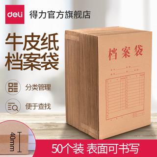 deli 得力 5953牛皮纸档案袋A4纸质文件袋文件夹文档文件收纳40mm背宽不易变形加厚投标合同资料批发大容量50个装