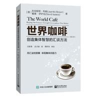 《世界咖啡:创造集体智慧的汇谈方法》