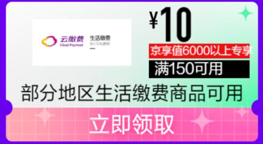 京东 生活服务京享福利 领150-10元缴费券