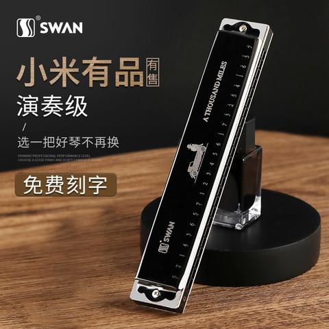 SWAN 天鹅 口琴24孔初学者学生儿童男士复音28孔重音专业演奏级