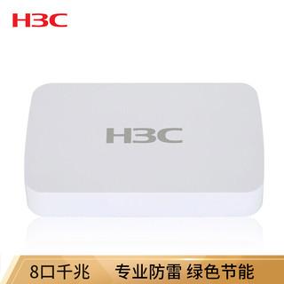 H3C 新华三 华三(H3C)8口千兆交换机 非网管企业级交换器 监控网络网线分线器  分流器 S1208D-S