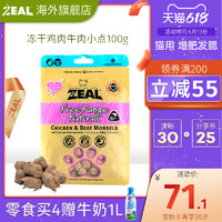 zeal猫零食新西兰进口宠物主食冻干营养增肥发腮鸡肉牛肉冻干100g