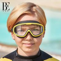 BALNEAIRE 范德安 BE范德安 男女童撞色活力泳镜 大框防水防雾防晒 高清时尚游泳眼镜 KYJ006 黄色