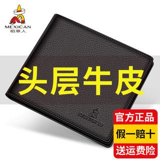 稻草人男士钱包真皮短款青年学生韩版多功能皮夹头层牛皮钱夹横款