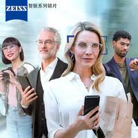 ZEISS 蔡司 镜片智锐亚洲单光眼镜片1.67钻立方防蓝光膜焕色视界变色灰树脂远近视配镜定制一副