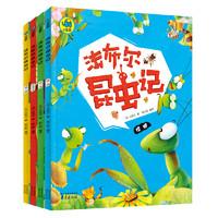 《法布尔昆虫记》(套装共4册)