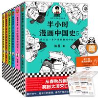 《半小时漫画中国史+世界史》(全6册)