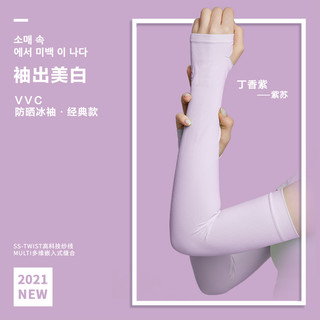 VVC 韩国VVC冰丝神袖防晒袖套防紫外线男女薄长款开车冰丝袖子手臂套