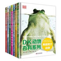 《DK动物百科系列》(共7本)