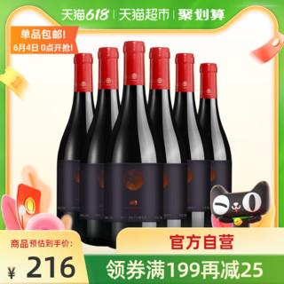 LUX REGIS 类人首 宁夏红酒贺兰山东麓皓月西拉窖藏干红葡萄酒750ml×6瓶整箱
