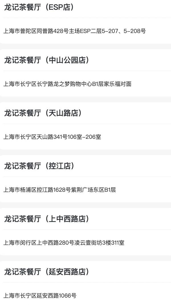 文末抽免单:6店适用!无需预约!上海龙记茶餐厅双人套餐